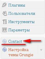 Заходим в контакт