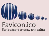 Генератор иконок Favicon.ico для сайтов
