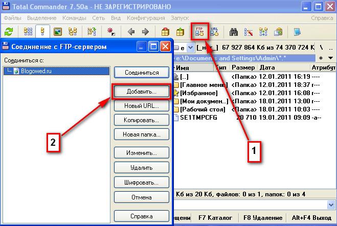 Подключение по FTP-клиенту