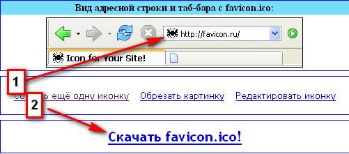 Продолжаем создавать иконку для сайта