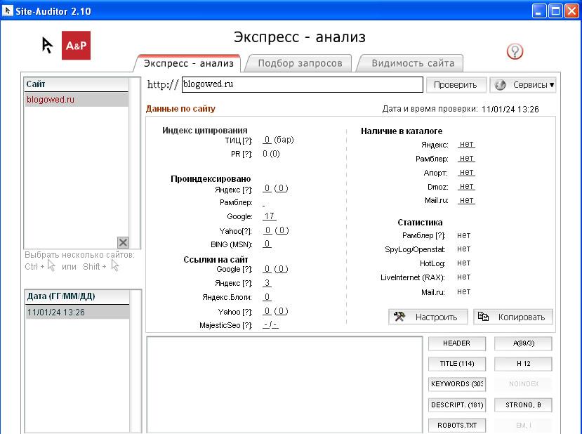 издание как проверить статистику запросов в рамблере магазинов России