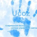 """Как создать сайт на ucoz.ru """"Бесплатный хостинг"""""""