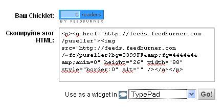 """Настроить RSS ленту через сервис """"FeedBurner"""""""
