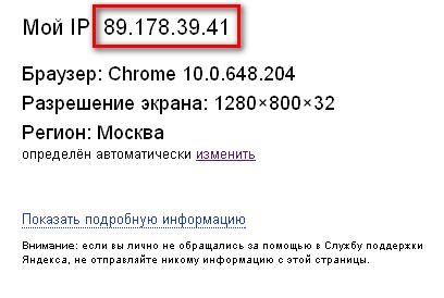 Как узнать мои IP адрес