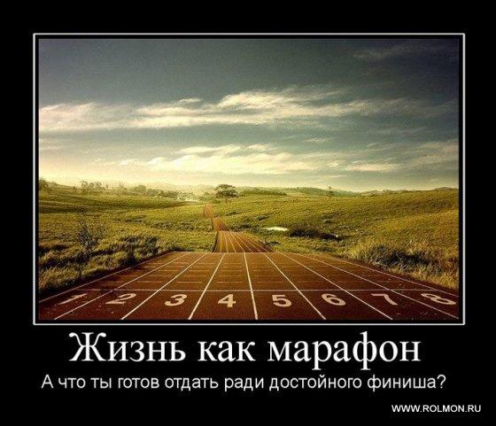 Участвуй в марафоне