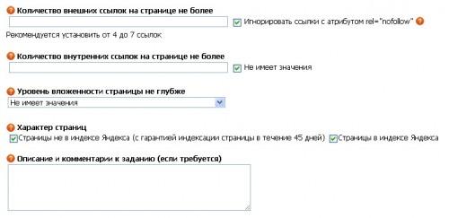 Как покупать ссылки