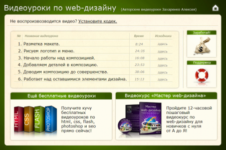 Бесплатный видеокурс по веб дизайну, web - дизайн
