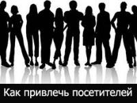 Прими участие в акции по привлечению трафика
