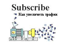 Как увеличить трафик с помощью Subscribe.ru