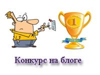 "Итоги конкурса -  ""Мои будни в интернете"""