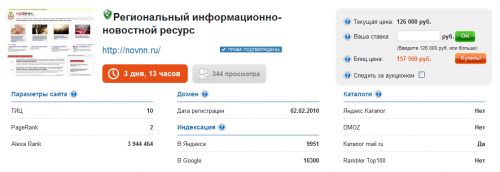 Telderi.ru - биржа купли - продажи сайтов и доменов