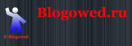Первый день рождение моего блога