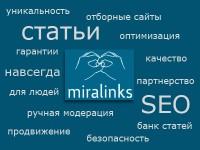 Как писать статьи для Miralinks?