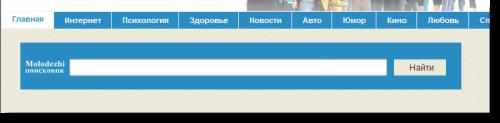 Как сделать красивый поисковик , Как поисковик Яндекс