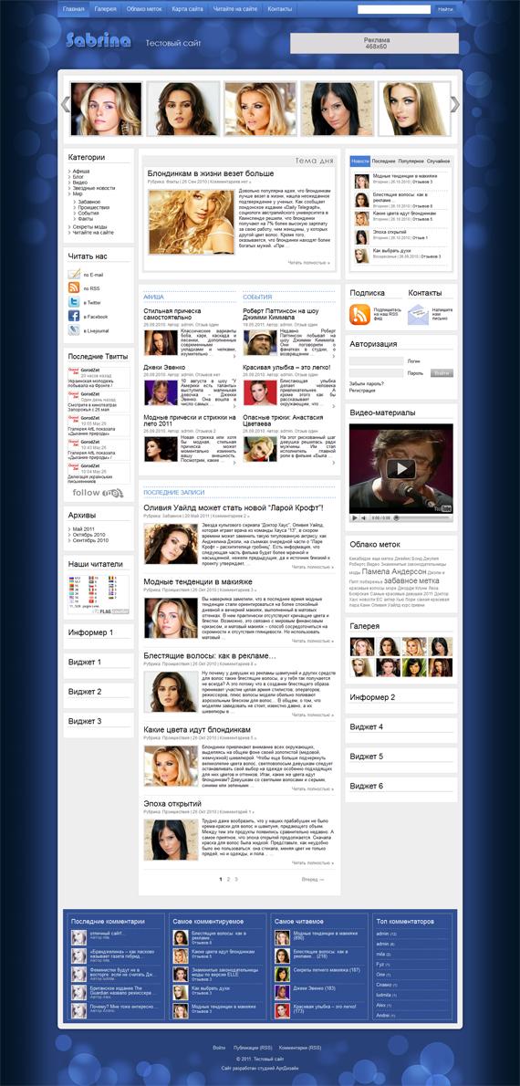 Дизайн Sabrina (Сабрина ) Premium