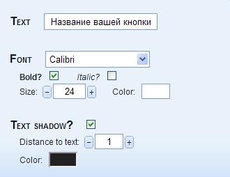 Онлайн сервис Da Button Factory, красивые кнопки на блоге