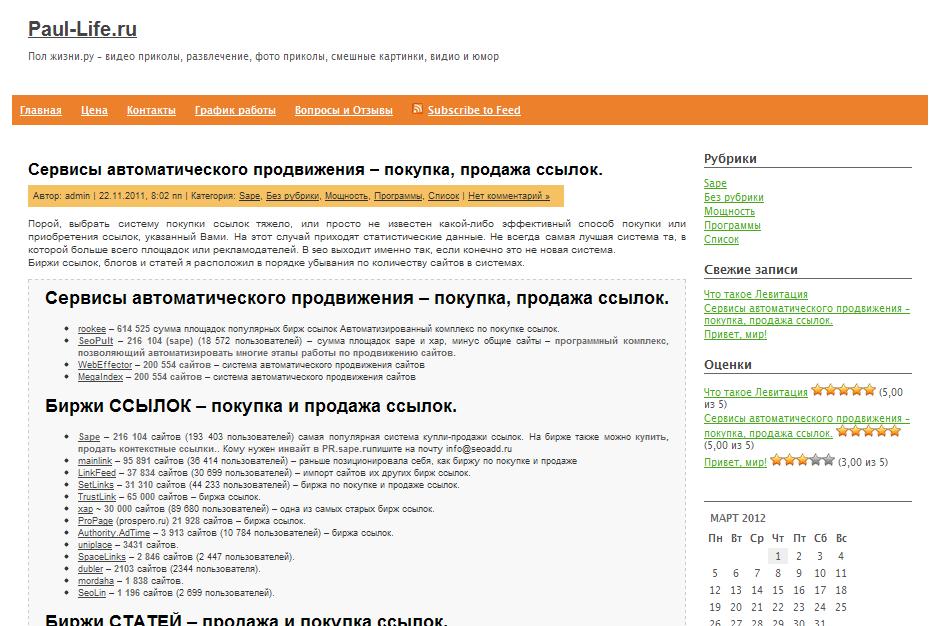 Шаблон WordPress на тему Одноклассники