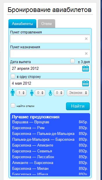 Партнерская программа от aviasales.ru