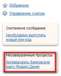 Активация банковской карты Яндекс Деньги