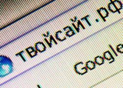 Новые доменные зоны РФ