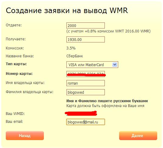Как вывести webmoney на сбербанк карту