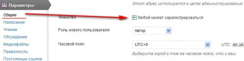 Плагин Profile Builder форма регистрации на WordPress для пользователей