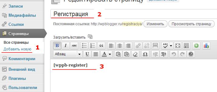 Создания форма регистрации: Плагин Profile Builder