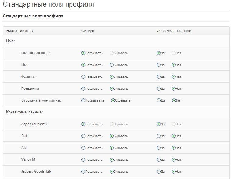 Настройка плагина WordPress Profile Builder