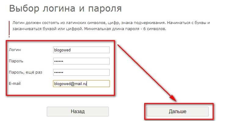 Как сделать свой пароль на сайте 420