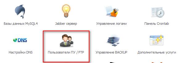 Пользователи FTP