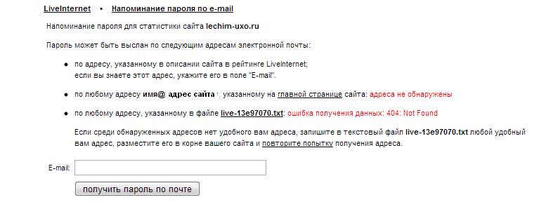 Как восстановить пароли от статистики LiveInternet.ru
