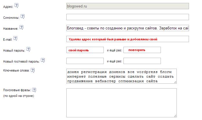 Как восстановить пароль от статистики LiveInternet.ru