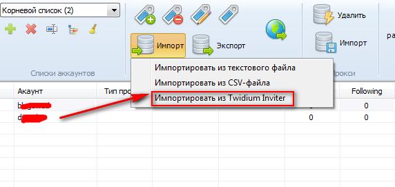 Как работать с программой Twidium Keeper