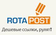 Как купить дешевые и качественные ссылки в бирже Rotapost