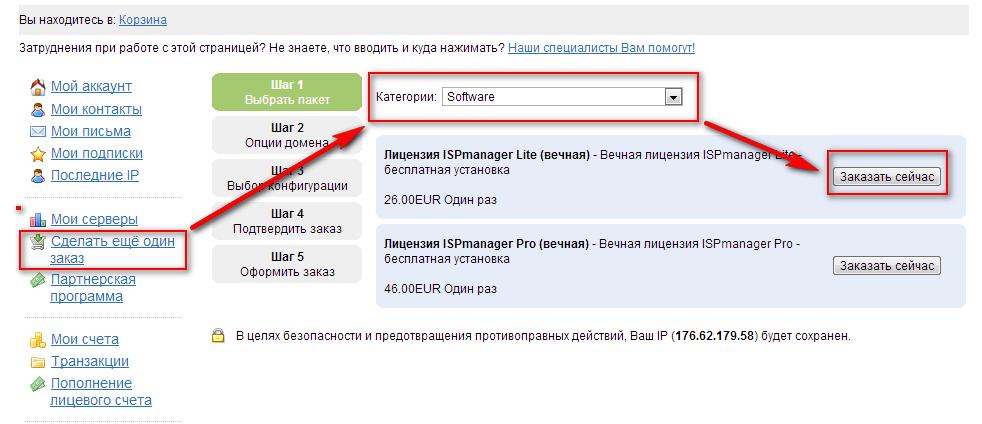 Покупка панели ISPmanager Lite