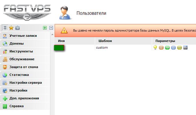 Панель ISPmanager Lite