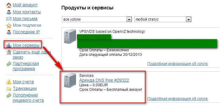 Размещаем сайт на Dns серверах fastvps