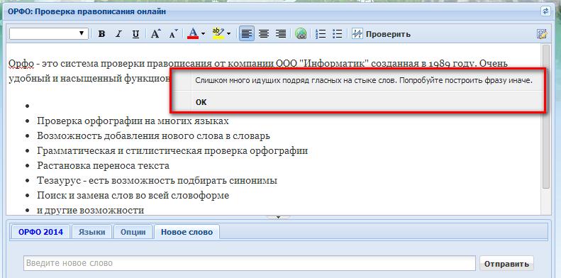Онлайн редактор Орфо (Orfo)