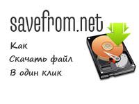 Что такое сервис Savefrom net