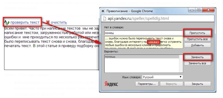 API Яндекс.Спеллер проверка орфографии онлайн
