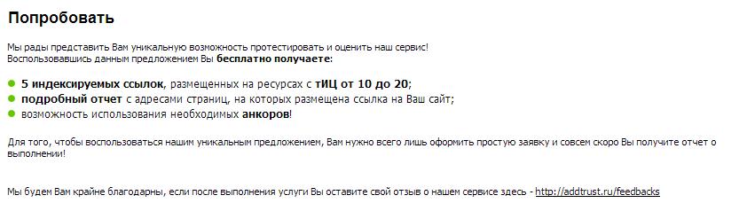 Как работает сервис Addtrust.ru