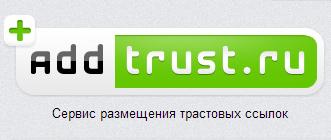 Addtrust.ru - Сервис размещения трастовых ссылок