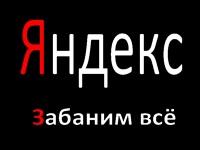 Проверка доменов на бан в Яндексе