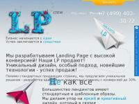 Онлайн конструктор лэндингов