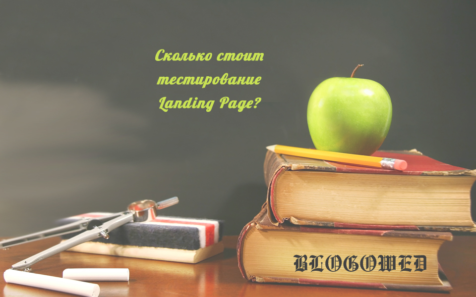 Landing Pae how-to test -сколько стоит лендинг