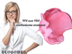 VDS-hosting особенности