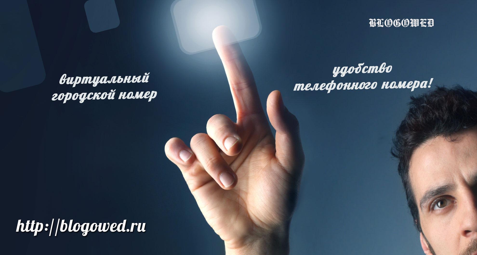 Удобство виртуального номера