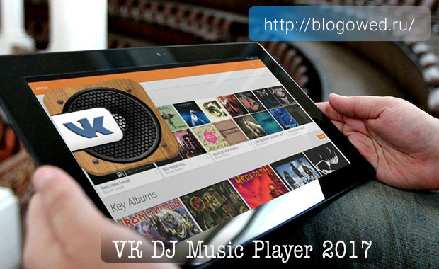 blogowed-preview-620px-vkplayer