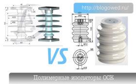 полимерные изоляторы ОСК