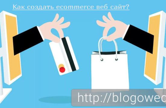 Как создать Ecommerce веб сайт